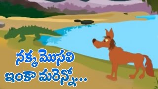 getlinkyoutube.com-Moral Stories for Children | Nakka Mosali, Nirlakshyam Back-to-back | Telugu Animated Short Stories