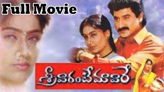 Srivarante Maavare Telugu Full Length Movie    Suman, Vijayashanthi