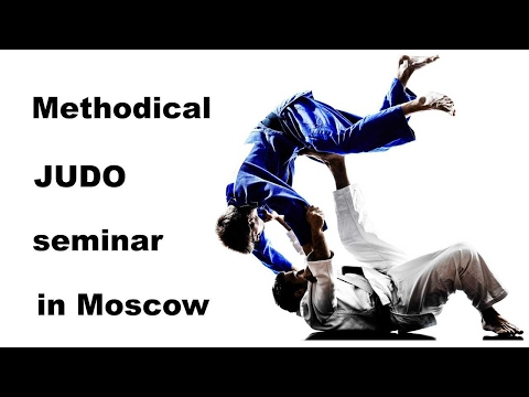 Demonstration 23: Methodological seminar Judo in Moscow