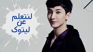 let's learn about leeteuk arabic sub