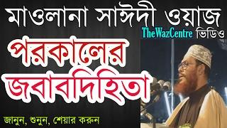 পরকালের জবাবদিহিতা। Mawlana Delwar Hossain Saidi Waz.। বাংলা ওয়াজ