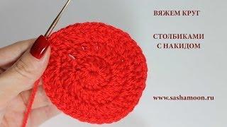 getlinkyoutube.com-Уроки вязания крючком - вяжем круг из столбиков с накидом