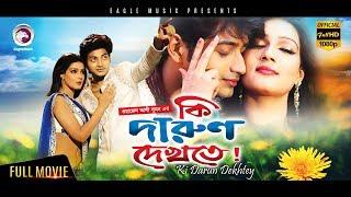 Bangla Movie   Ki Darun Dekhte   Bappy, Mahiya Mahi   Mahi Hit Movie   Eagle Movies (OFFICIAL)