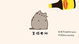 getlinkyoutube.com-[高登音樂台] [肥是原罪] 美極女神 (原曲:女神)