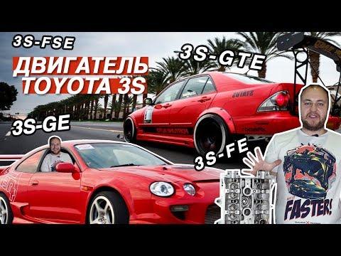 ОБЗОР ДВИГАТЕЛЯ 3S TOYOTA (3S-GTE, 3S-GE, 3S-FE, 3S-FSE)