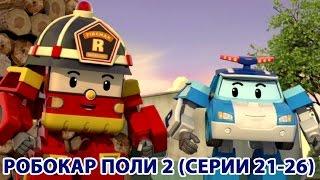 getlinkyoutube.com-Робокар Поли - Новый сезон - Сборник 5 (HD)