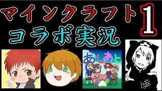 【マインクラフト】年末年始コラボ実況【豆腐ダンジョン編】Part1