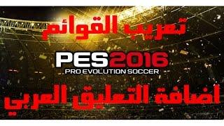 getlinkyoutube.com-تعريب لعبة PES 2016 + اضافة التعليق العربي