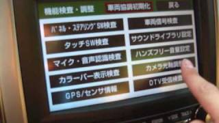 getlinkyoutube.com-【裏技】トヨタ純正ナビ サービスマンモード