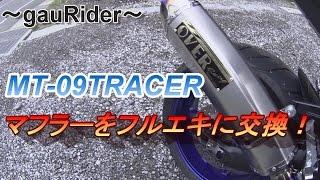 getlinkyoutube.com-【MT-09 TRACER】マフラーをOVERのフルエキに交換したよ!【Motovlog】