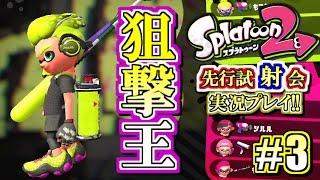 【スプラトゥーン2】チャージャーも任せとけ!S+カンスト勢の先行試射会実況!! #3【Splatoon2実況】