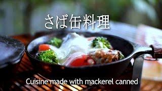 getlinkyoutube.com-アウトドア料理「缶詰料理」 Outdoor Cooking