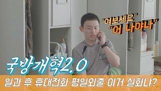 국방개혁 2.0 일과후 휴대전화 사용, 평일 외출 대표 이미지