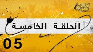 دكتور حمود شو | الحلقة الخامسة: زحمة يادُنيا زحمة