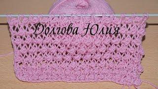 getlinkyoutube.com-Вязание спицами для начинающих. Узор БУКЛЕ или ШИШЕЧКИ  ///  Knitting for beginners. pattern boucle