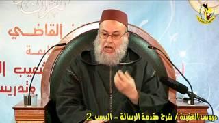 شرح مقدمة الرسالة  في العقيدة  - الدرس  2