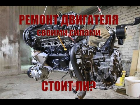 Ремонт двигателя своими руками