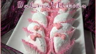 getlinkyoutube.com-Recette de makrout el louz gateau algerien / How to make Makrout el louz algerian pastry recipe