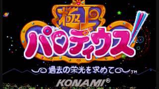 getlinkyoutube.com-Gokujou Parodius (Arcade)- Complete Soundtrack