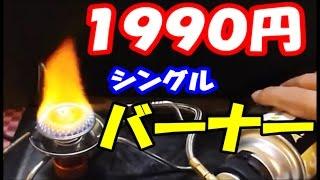 getlinkyoutube.com-【キャンプ道具】 楽天でポチったシングルバーナー 1990円