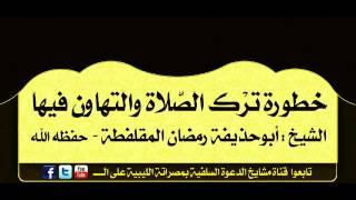 getlinkyoutube.com-خطبة : خطورة ترك الصلاة والتهاون فيها . الشيخ أبوحذيفة رمضان المقلفطة - حفظه الله