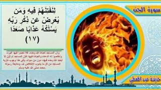 سورة الجن بالتفسير الميسر والصور المعبرة | Surah Al-Jinn (english subtitle in cc)