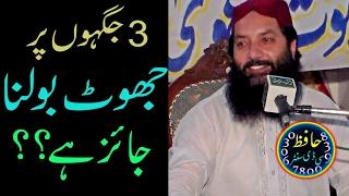 Jhoot kab Bola Ja Sakta hai? -- Professor Abdul Razzaq Sajid