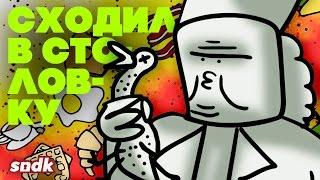 getlinkyoutube.com-СХОДИЛ В СТОЛОВКУ