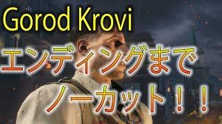 getlinkyoutube.com-【BO3:ゾンビ】Gorod Krovi 謎解き、エンディングまでノーカット!!