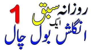 getlinkyoutube.com-English Sentence In Urdu:Lesson No 1