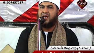 getlinkyoutube.com-الشيخ معتز جمعة الغنام الختام شرنقاش 10 10 2015 العنكبوت والانشقاق