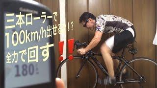 getlinkyoutube.com-三本ローラ全力もがき【ロードバイク】