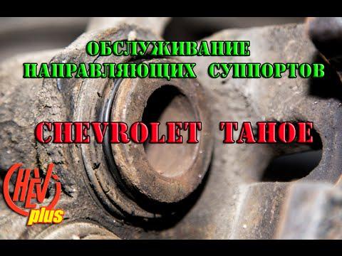 Chevrolet Tahoe - обслуживание направляющих суппортов