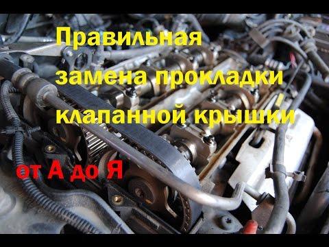 Замена прокладки клапанной крышкой на Форд Мондео