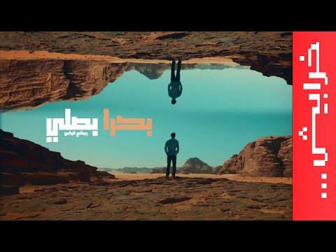 Bukra Bassli Audio Only - أغنية بكرا بصلي