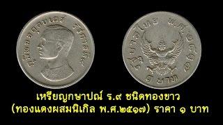 getlinkyoutube.com-L2S เหรียญกษาปณ์หายาก เหรียญ 1 บาท พ.ศ. 2517 รัชกาลที่ 9 (1 Baht - Rama IX 2517 (1974))
