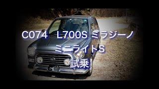 getlinkyoutube.com-C074 L700S ミラジーノ ミニライトS 試乗