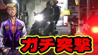 getlinkyoutube.com-ヤンキー軍団キレる!?警察きて職質まさかの展開!?