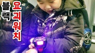 블랙 쿠로 요괴워치 시계 장난감을 선물받고 좋아하는 아이의 모습