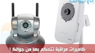 getlinkyoutube.com-كاميرات مراقبة من Edimax تتحكم فيها من جوالك