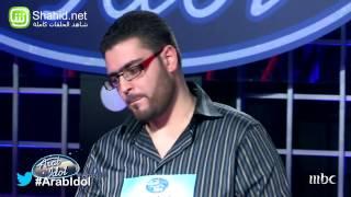 getlinkyoutube.com-Arab Idol - تجارب الاداء - محمد دغمان
