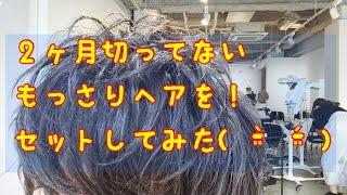 getlinkyoutube.com-2ヶ月切ってない髪をセット! OCEAN TOKYO harajuku