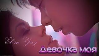 getlinkyoutube.com-Elvin Grey - Девочка моя