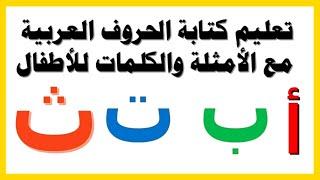 تعليم الحروف الهجائية العربية للأطفال - نطق أطفال - بدون موسيقى