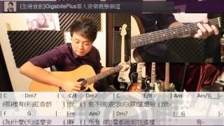 getlinkyoutube.com-周杰倫結他教學系列: 彩虹 (自彈自唱版)