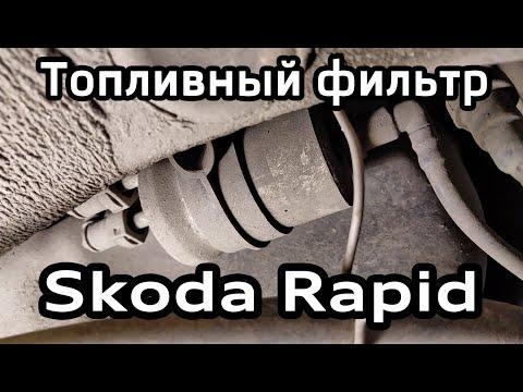 Где находится в Skoda Rapid салонный фильтр