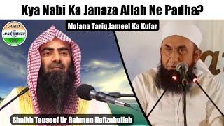 Tariq Jameel Ka Kufar Ke Nabi ﷺ Ka Namaz E Janaza Allah Ne Pada. Shaikh Tousif Ur Rahman Hafizaullah