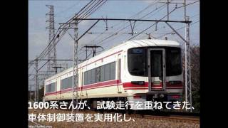 getlinkyoutube.com-名列車で行こう名鉄編1「ミュースカイの特徴」(修正版)