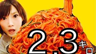 getlinkyoutube.com-【大食い】スパゲッティーのパンチョ ナポリタン星人盛り2,3kgに挑戦!【木下ゆうか】