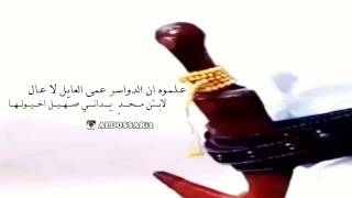 getlinkyoutube.com-شيلة | الدواسر .. كلمات | سلطان المسعري , أداء : شبل الدواسر